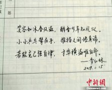 合肥稻香村小学四年级老师李红林用诗写评语 家长点赞孩子受激励