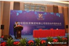 海南华阳投资集团有限公司项目合作签约仪式