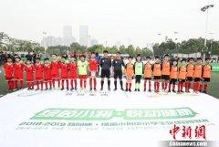 绿茵小将中小学生足球冠军联赛在广东中山启动 超过190所中小学