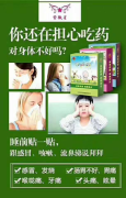中国传统治疗方法,朱氏灸贴好吗?