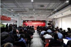 中国知识产权周年大会 中国华阳集团当选优秀专委会主任单位