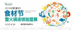 2019中国(重庆)食材节暨火锅连锁加盟展