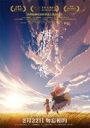 """电影《朝花夕誓》曝光""""爱的羁绊""""系列剧照 将于2月22日上映"""