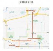 1月25日西安调整108、266、360、362路公交线路至西安北站南广场