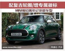 MINI将推出三门版和五门版纪念车型 配复古轮圈