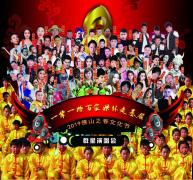 2019首届邯郸佛山文化艺术节