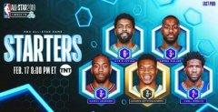 NBA官方公布2019年夏洛特全明星赛首发名单 詹姆斯第六次当选票王