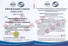 神州信息正式通过CNAS认证,跻身国家认可实验室行列
