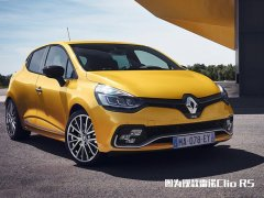 雷诺推出全新小型轿车 汽油版车型将搭载1.0T和1.3T发动机