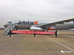 徐州-新加坡直飞航线通航 每周二、四、六3班