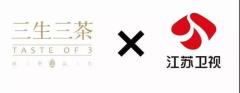 三生三茶火力全开,江苏卫视广告又来一波!