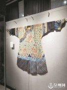 金玉华裳传统服饰臻萃展在泉州市博物馆开展 展出50余件/套服饰文物