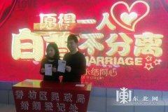 2月14日黑龙江办理婚姻登记8574对 结婚登记7121对
