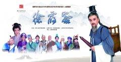 原创锡剧《徐霞客》将于3月7日晚在南通更俗剧院演出