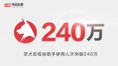 """今日头条上线""""灵犬""""2.0,小程序使用人次破240万"""
