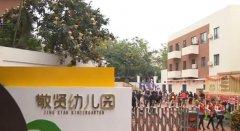 厦门集美区首个国企主办普惠性幼儿园开园 可提供满额学位315个