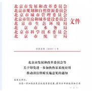 北京明确发展预期,到2022年新增热泵系统利用面积2000万㎡