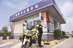 今年6月30日前江苏省105处高速公路服务区将全部建立警务站