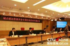 国家发展改革委召开城企联动普惠养老专项行动启动会