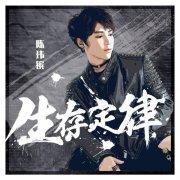 陈玮镔发布出道后首张摇滚风单曲《生存定律》 独自作曲
