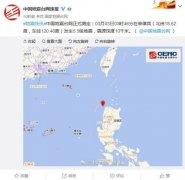 3月3日3时46分菲律宾发生5.5级地震 震源深度10千米