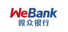 安全可靠的微众银行