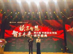 """从""""天九共享·中国企业读书节""""到第三届中国企业领袖读享盛典,企业领袖正"""