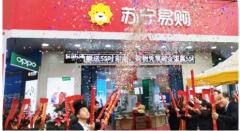 """智慧零售赋能""""小镇青年"""" 苏宁零售云受乡村创新创业者青睐"""