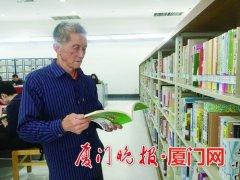 """厦门83岁老人王隽品""""读书""""养生 去年从市图书馆借书399册"""