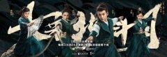 《大宋北斗司》今日宣布定档3月19日 作家月关首次原创剧本