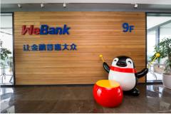 微众银行 大力践行普惠金融