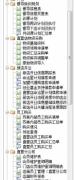勤哲EXCEL服务器做妆品连锁企业管理系统