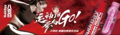健康北京人 户外运动系列赛暨女神节欢乐跑开赛 八克白全程助力
