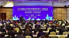中脉科技参加2019直销企业保护消费者权益3•15座谈会