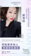 大爱无疆——曼瑜天雅华南大区创始人崔雪姣