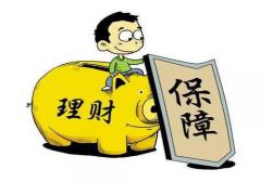 恒荣汇彬:理财型保险的三大误区