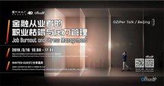 北京OFFICEZIP金融职场人士疏压主题讲座成功举办