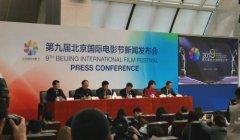 第九届北京国际电影节将于4月13日至20日在北京举办