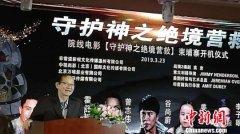 中方投资《守护神之绝境营救》电影在金边开机 JimmyHenderson执导