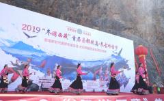 """终于等来了!2019""""冬游西藏""""首届昌都 然乌·来古冰雪节盛大开幕"""
