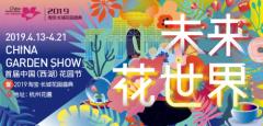 中国最时尚的未来花世界,带你一探究竟!