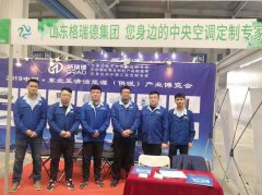 格瑞德集团参加2019中国·东北亚清洁能源(供暖)产业博览会