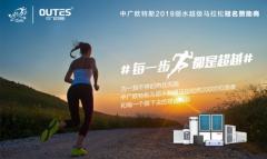 中广欧特斯杯马拉松开赛在即!热泵龙头企业开启全民奔跑时代