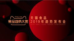 2019天猫食品引领6大食品趋势定义食品未来