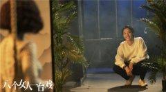 电影《八个女人一台戏》白百何全程用广东话出演