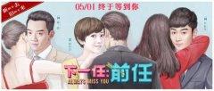 电影《下一任:前任》宣布定档5月1日 海报与预告曝光