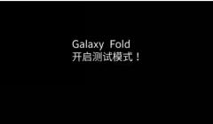 三星Galaxy Fold折叠测试 折叠屏幕可开合超20万次