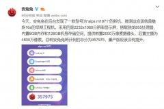魅族16S跑分曝光 总分为357975