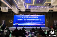 猫屎咖啡联手天九共享 打造2019咖啡新零售风口
