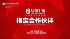 【411大会】肽都集团成为社交电商新零售国际峰会指定合作伙伴